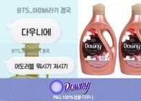 다우니 어도러블, '방탄' 경제효과 입증.....