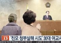"""김동성 '대중 기만' 정황…""""여교사와 한살림"""".."""