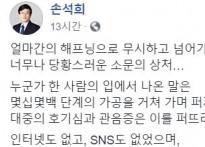 손석희 JTBC 대표, 장시간 조사 '피해자-가해..