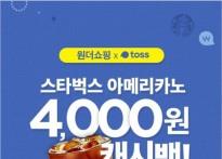 원더쇼핑 토스, 이정도면 '공짜'...별다방 ..