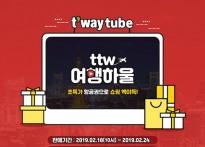 티웨이 항공권, 'No Show'→수수료 폭탄.....