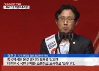 김준교, 겁 없이 쏟아낸 막말→자한당 지지율..