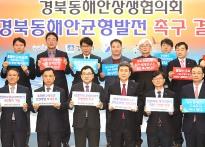 경북 동해안 5개 단체장, 동해안...