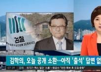 김학의 '性 유린 사건' 배후에 최순실 존재 정..