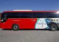달성군, 참꽃투어 버스 운행