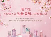 2019 스타벅스 벚꽃 md, '흥미' 자극한 상품..