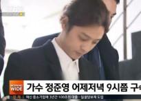 정준영 구속 이끈 결정적 言, 문제의 '카톡방..