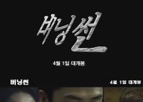 버닝썬 영화의 진실, 영상 마지막 '1초'에 ..