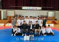 영천시청 태권도단, '제57회 경북...
