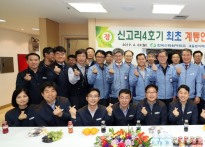 [포토뉴스]정재훈 한수원 사장, ...