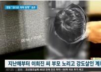 '살인 혐의 부인' 김다운, 신상 밝혀진 사정..