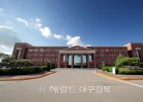 한동대, 오는 27일 반기문 글로벌...