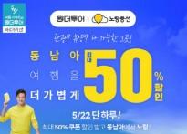 원더투어 해외여행반값, 이번엔 동남아…시간..