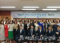 한동대 평생교육원, '영유아 코딩...