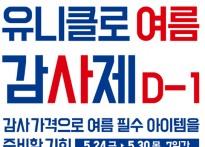 """유니클로 작년 순이익 2천억 원 돌파…""""유니클.."""