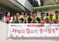 한국석유공사, 저소득 세대 집수...