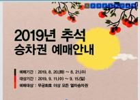 코레일 경북본부 20~21일 추석승...