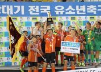 2019 화랑대기 전국 유소년축구대...
