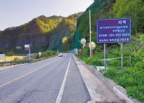 """경북 영양군민들 """"국도 31호선 넓..."""