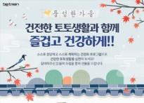 케이토토, 9월 건전화 이벤트 인기