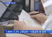 """""""나도 환승 가능할까?""""…서민형 안심전환대출.."""