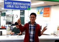 봉화군, 경북 최초 농민수당 지급...