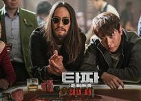 [초점] 아쉬운 '타짜3', '곽철용'만 소환..