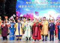 '2019경주세계문화엑스포' 11일 ...