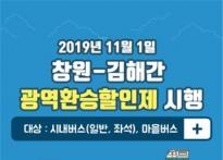 창원-김해, 광역환승할인제 11월...