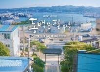 '동백꽃 필 무렵' '어하루', 의외의 약진..