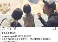 가수 장범준, SNS 리플 때문에 날벼락…시민들..