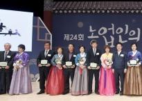 경북도, 농업인의 날 기념식 열어...