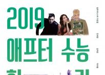 위키미키-마크툽-민세영-이은결, '애프터수능..