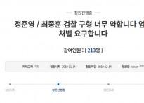 가수 정준영, 최종훈 검찰 구형에 청와대 국민..