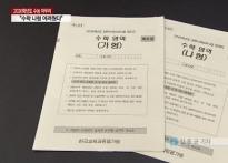 수험생 생활 시작 '2019 11월 모의고사'…첫 ..