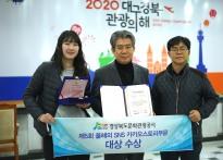 경북문화관광공사, 올해의 SNS 카...