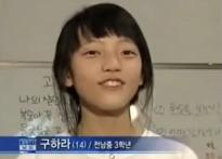 """故 구하라, 14살 소녀의 열정 남긴 울림…""""연.."""