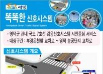 경북 동해안 국도 7호선 영덕구간...