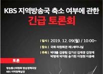 KBS 포항·안동 방송국 축소 관련...