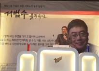 서범수 한국당 울주당협위원장 출...