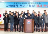 선거구 조정에 뿔난 울릉주민들 ...