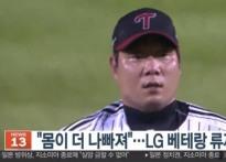 류제국 실명 공개, A 선수는 베일 속…'피의사..