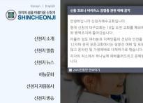 통일교 합동결혼식도 도마 위…코로나19, 신천..