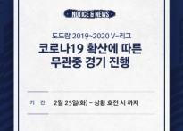 [K리그] 코로나19로 일부 개막 연기