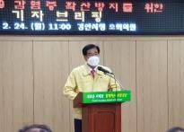 """최영조 경산시장 """"코로나19 확산..."""