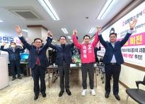 [4.15 총선]김병욱 미래통합당 후...