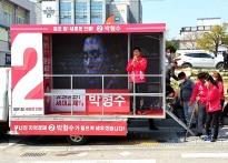 [4.15총선]박형수 후보 울진 지역...