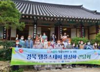 경북문화관광공사, 경주 기림사서...
