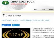 연기, 취소 잇따르는 일본 남녀 골프 투어