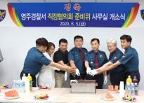 경북 영주경찰서, 직장협의회 사...